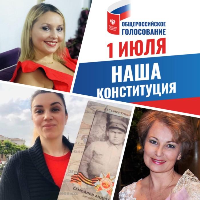 Соотечественники из стран ближнего и дальнего зарубежья о предстоящем голосовании по поправкам в Конституцию РФ