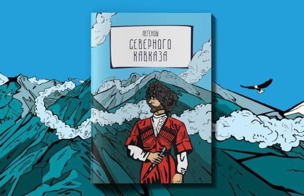 Молодежная идея для сохранения национального фольклора: «Легенды Кавказа» теперь в комиксах