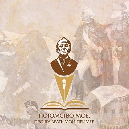 Проект, посвященный А.В. Суворову, «Потомство мое, прошу брать мой пример»