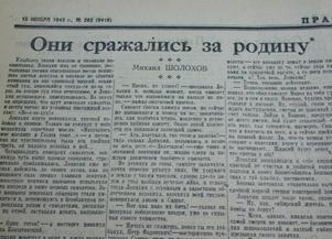 Литературная акция «Вместе с Шолоховым «Они сражались за родину»
