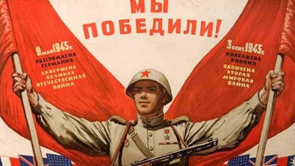 В РВИО поддержали перенос дня окончания второй мировой на 3 сентября
