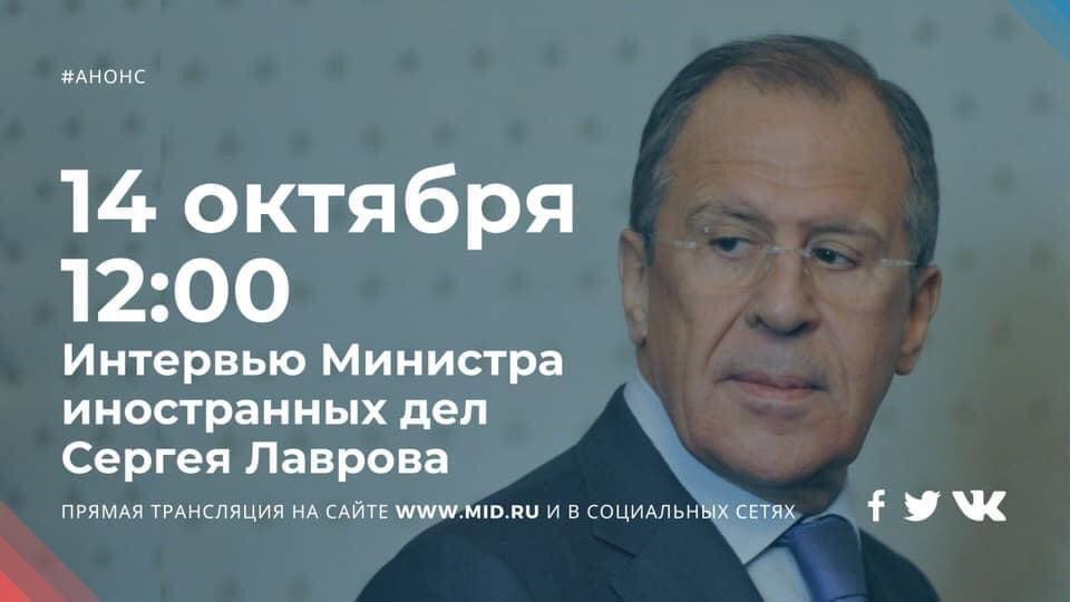 Сергей Лавров даст большое интервью в прямом эфире 14 октября