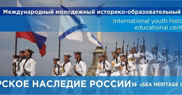 Международный молодежный конкурс «Морское наследие России»