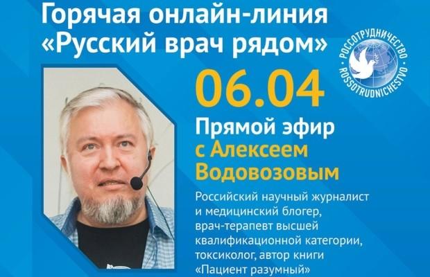 Стартует горячая онлайн-линия «Русский врач рядом!»