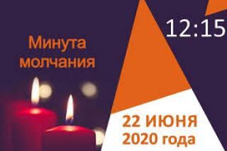 Минута молчания пройдёт в День памяти и скорби 22 июня в 12:15 по московскому времени