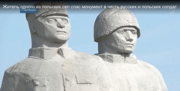 Житель одного из польских сел спас монумент в честь русских и польских солдат