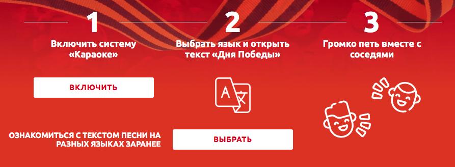 Акция «День Победы» на разных языках»