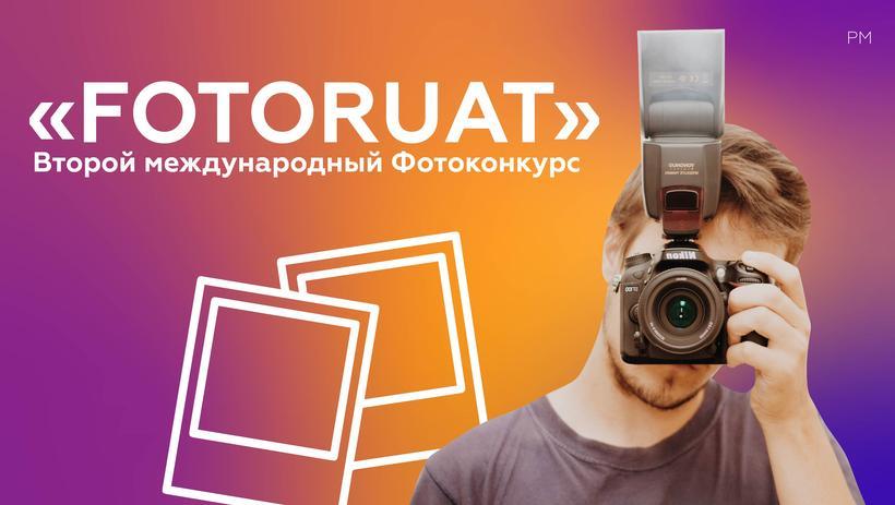 Молодежь из России и Австрии приглашают к участию в Фотоконкурсе «Fotoruat»