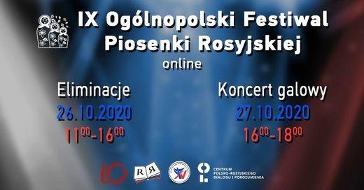 Фестиваль российской песни в Лодзи