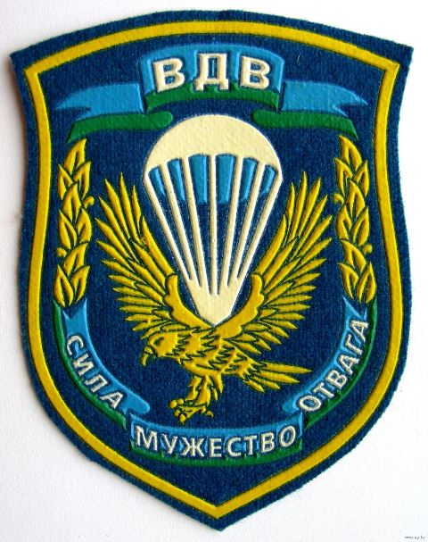 Шеврон Воздушно-десантных войск (ВДВ). Фото: forums.airbase.ru