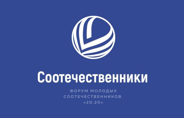 Открыта регистрация на Международный молодежный форум российских соотечественников, проживающих за рубежом, «20.20»