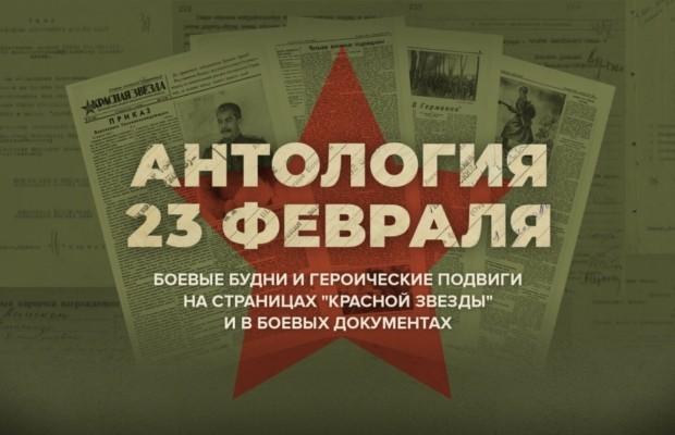 О героизме защитников Отечества рассказывает новый раздел на сайте Минобороны РФ