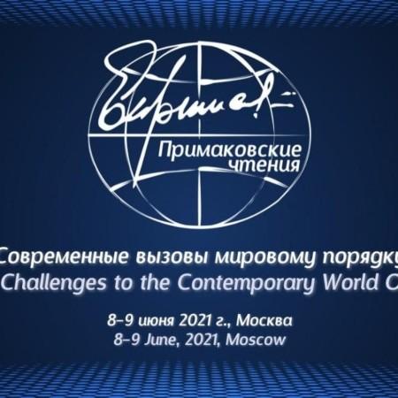 VII международный научно-экспертный форум «Примаковские чтения»