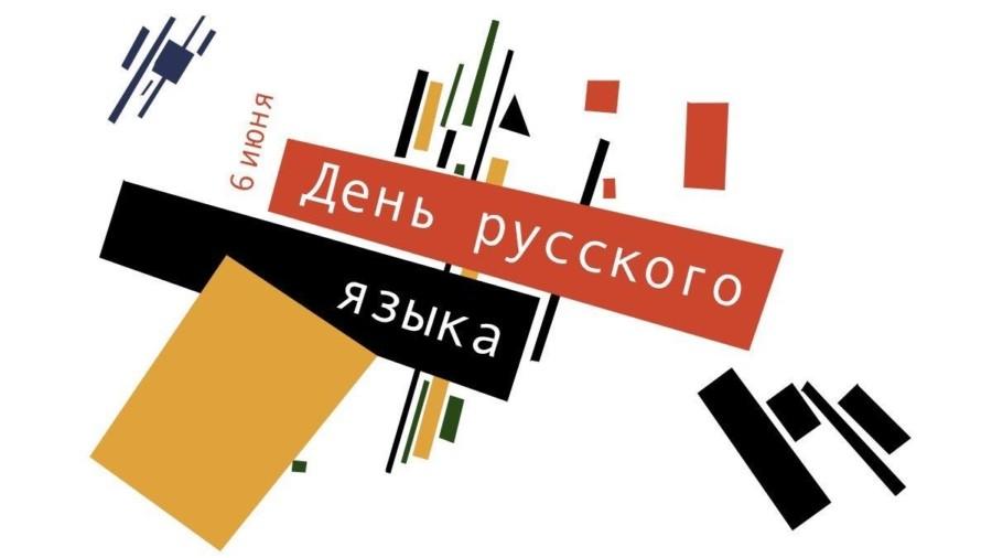 Постпредство России при ООН запустило в социальных сетях проект «Русский без границ»