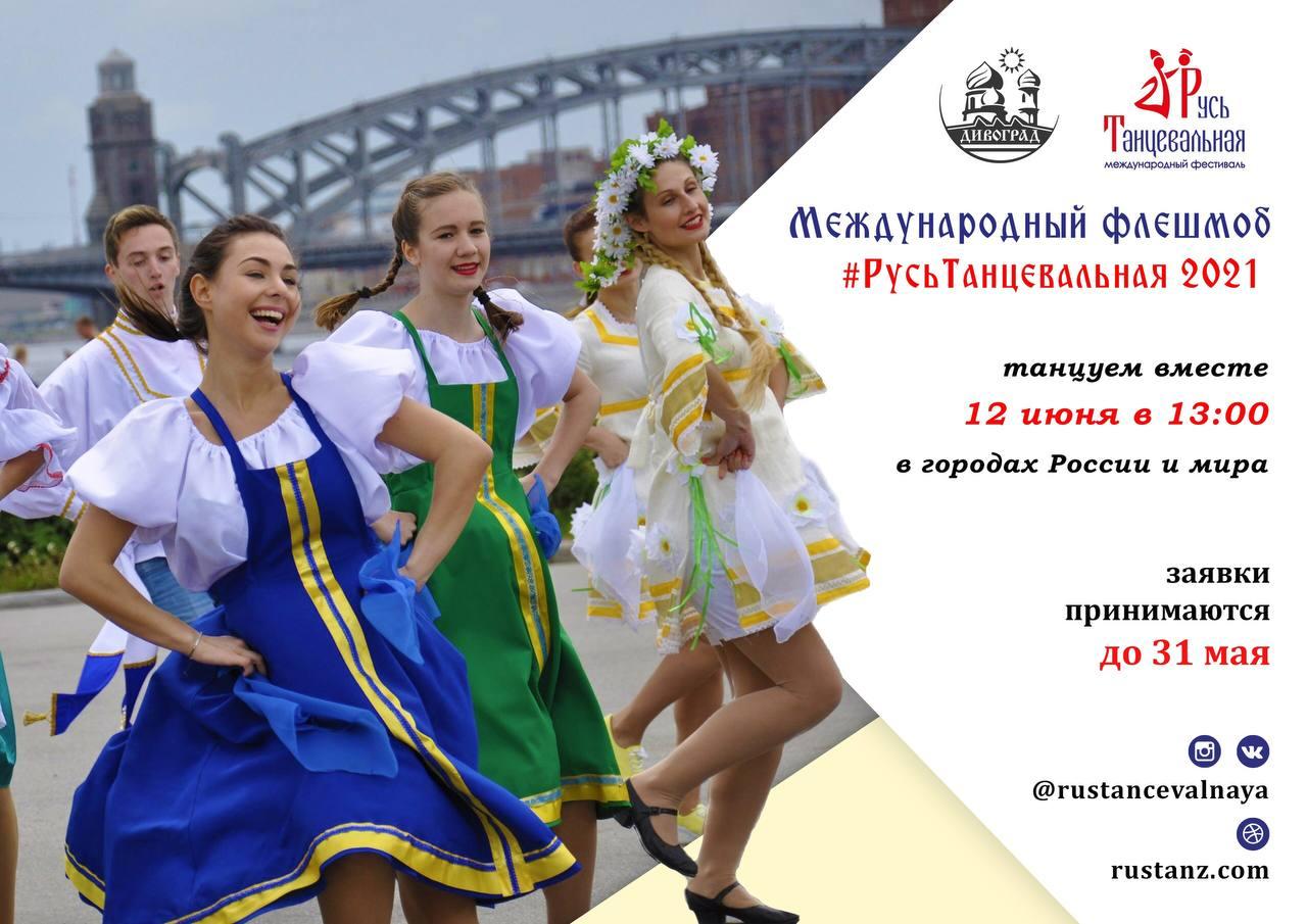 Продолжается прием заявок на самый масштабный танцевальный флешмоб #РусьТанцевальная2021