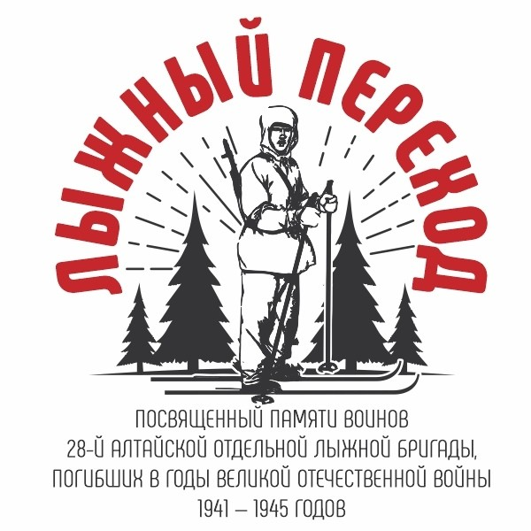 В Алтайском крае стартует лыжный переход, посвященный памяти воинов 28-й отдельной лыжной бригады