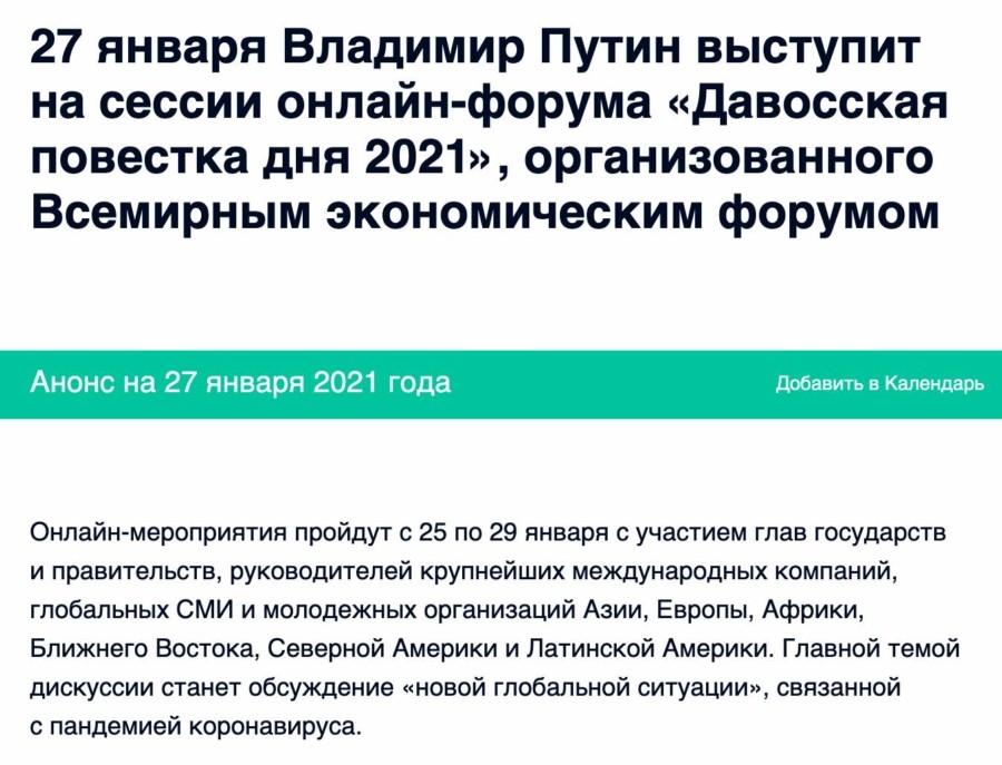 27 января 2021 года Владимир Путин выступит на сессии онлайн-форума «Давосская повестка дня 2021»