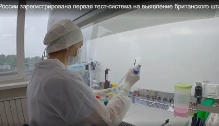 В России зарегистрирована первая тест-система на выявление британского штамма COVID-19