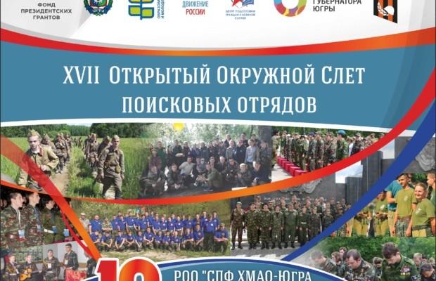 В Югре состоится XVII Открытый Окружной слет поисковых отрядов