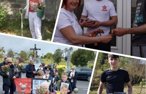 В Ирландии российские соотечественники провели серию праздничных мероприятий в честь 76-й годовщины победы в Великой Отечественной войне