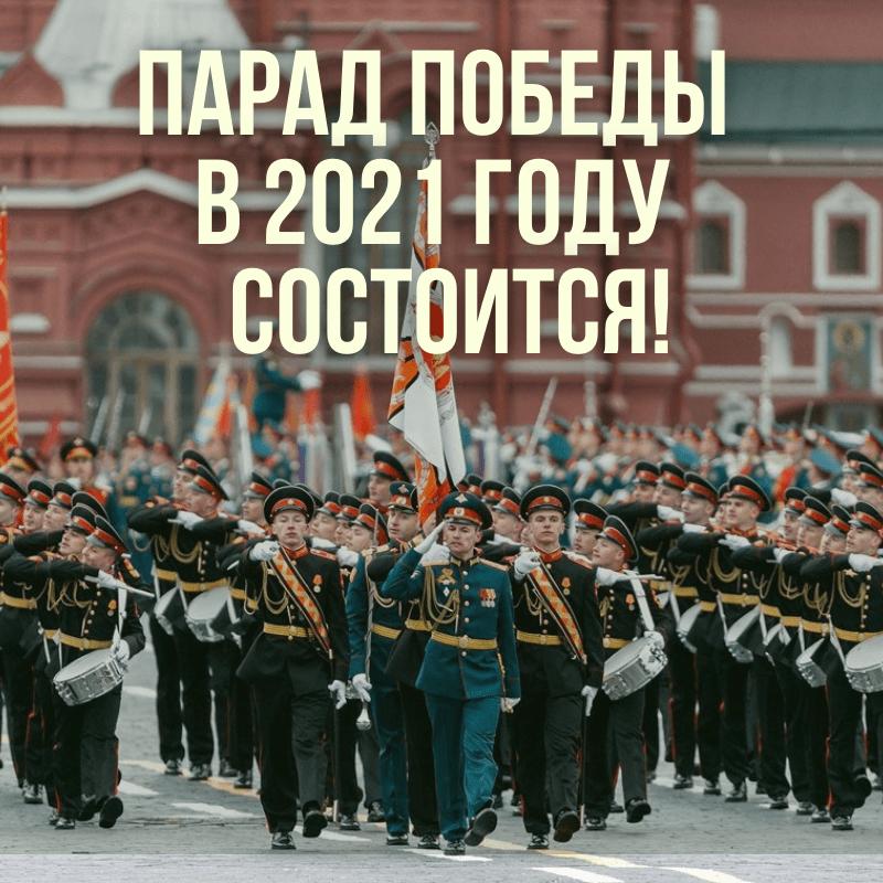 Парад Победы в 2021 году точно состоится!