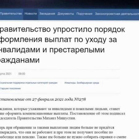Правительство России упростило порядок оформления выплат по уходу за инвалидами и пожилыми людьми