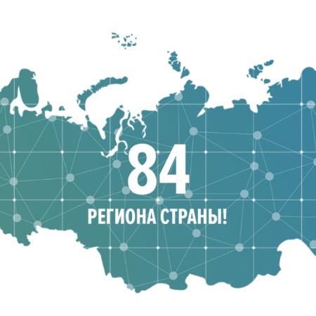На Конкурс «Лидеры интернет-коммуникаций» зарегистрировались жители 84 регионов России.
